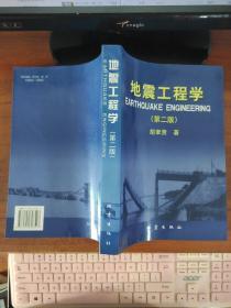 地震工程学(第二版) 胡聿贤  著 地震出版社