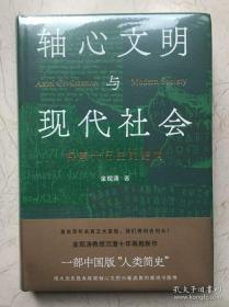轴心文明与现代社会:探索大历史的结构 签名版