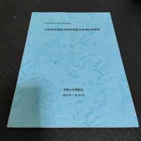 江西省区域经济差异演变与协调发展研究