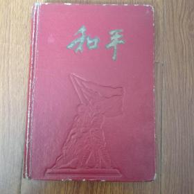 笔记本(一半为空白)