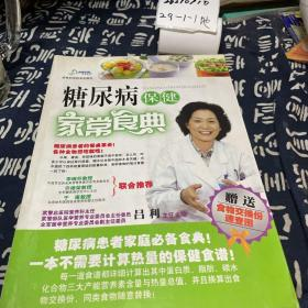 糖尿病保健家常食典