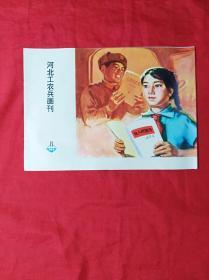 河北工农兵画刊1975年6(16开)