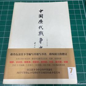 中国历代战争史(第7册):隋 带地图册