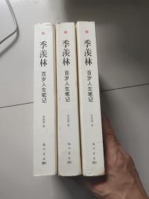 季羡林百岁人生笔记(1.2.3,全三册合售)