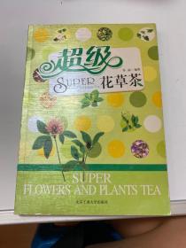 超级花草茶  【180层】