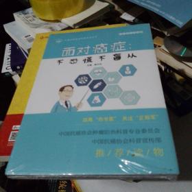 面对癌症:不恐慌不盲从 陈小兵博士主编 入选《中国抗癌协会科普系列丛书》,