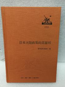 三联经典文库第二辑 日本大陆政策的真面目(9787108047595)