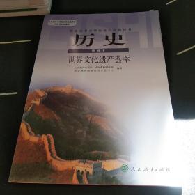 历史世界文化遗产荟萃(选修6) (平装)