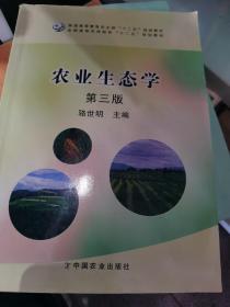 农业生态学(第3版)