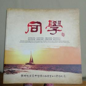 黄骅赵家堡中学高三班毕业四十周年纪念