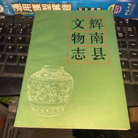 辉南县文物志