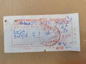 建湖县建湖镇商业供销公司商店零售销货发票(红灯收音机修理)