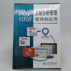 医学文献分析管理软件的应用:EndNote/RefViz/Quosa/NoteExpress综合教程