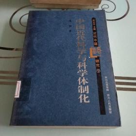 近代中国文化转型研究9-中国近代科学与科学体制化