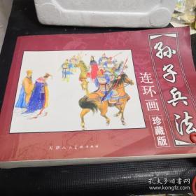 连环画:孙子兵法(珍藏版)