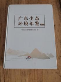广东生态环境年鉴2019