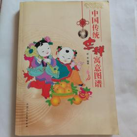 中国传统吉祥图谱