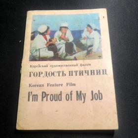【朝鲜-俄文-英文-红色文学-连环画-电影】我的光荣工作岗位(俄文和英文)