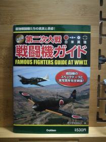 日文原版 32开本 决定版 第二次大战 战斗机ガイド (指南)(店内千余种低价日文原版书)