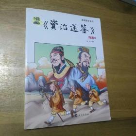漫画国学系列 漫画《资治通鉴》隋唐 上 ,