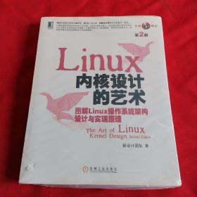 Linux 内核设计的艺术(第2版):-图解Linux操作系统架构设计与实现原理-第2版
