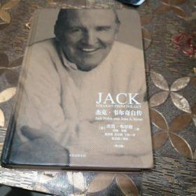韦尔奇经典系列 杰克·韦尔奇自传(尊享版)