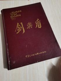 剑与盾1986年合订本