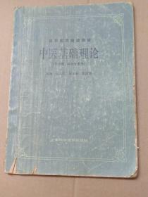 中医基础理论上海科学技术出版社