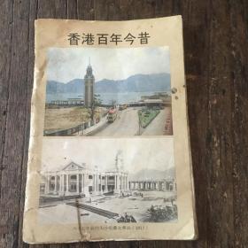香港百年今昔