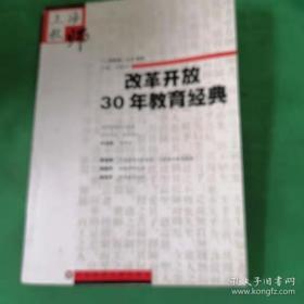 改革开放30年教育经典(上海教师·卷四)