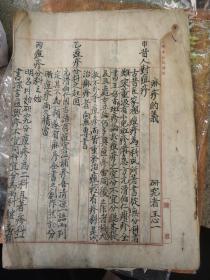 王心一'手稿《麻疹约义》72页。辽宁中医学院院长