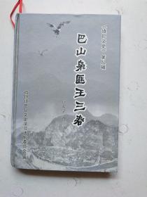 巴山枭匪王三春(镇巴文史,第八辑)