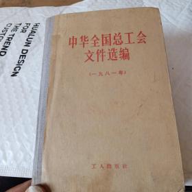 中华全国总工会文件选编(一九八一)