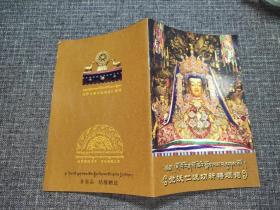 觉沃仁波切祈祷颂词(藏汉对照)