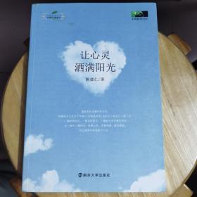 【几近全新】中国教师书坊:让心灵洒满阳光