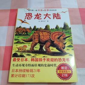 恐龙大陆(共7册)【内页干净】