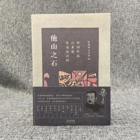 陈漱渝+姜异新 两位老师签名钤印《他山之石:鲁迅读过的百来篇外国作品》 附赠藏书票