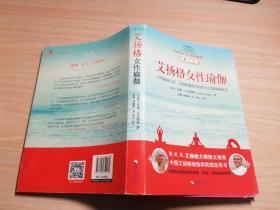 艾扬格女性瑜伽:(修订版)中印瑜伽学院指定用书