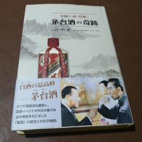 """中国的""""红色白酒""""茅台酒的奇迹(白酒的最高峰——茅台酒)日文版"""