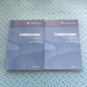 工科数学分析基础(上下册 第三版)/面向21世纪课程教材
