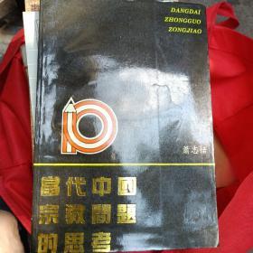 当代中国宗教问题的思考