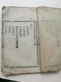 钦定协纪辨方书卷三十四