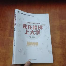 我在哈佛上大学:11名中国哈佛学子的成长故事