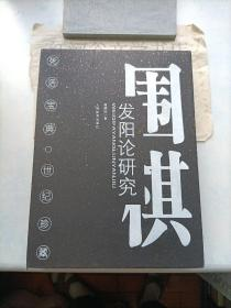围棋发阳论研究(珍藏版)