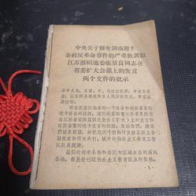中央关于转发湖南迎丰公社反革命事件的严重教训和江苏淮阴地委张景良同志在省委扩大会议上的发言两个文件批示