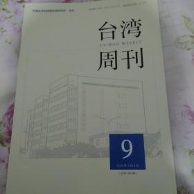 台湾周刊 2020年第9期 总第1366期