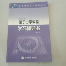 量子力学教程学习辅导书