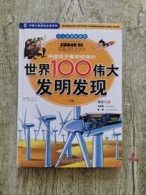 中国孩子最想知道的世界100伟大发明发现(少儿注音彩图版)下卷