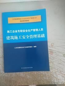 施工企业专职安全生产管理人员,建筑施工安全管理基础(2019版)