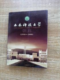 西安科技大学校史:1958~2008
